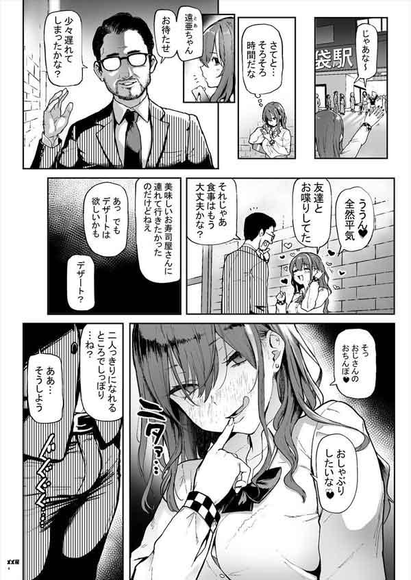 オカネダイスキ(メメ屋)を読んでみた感想