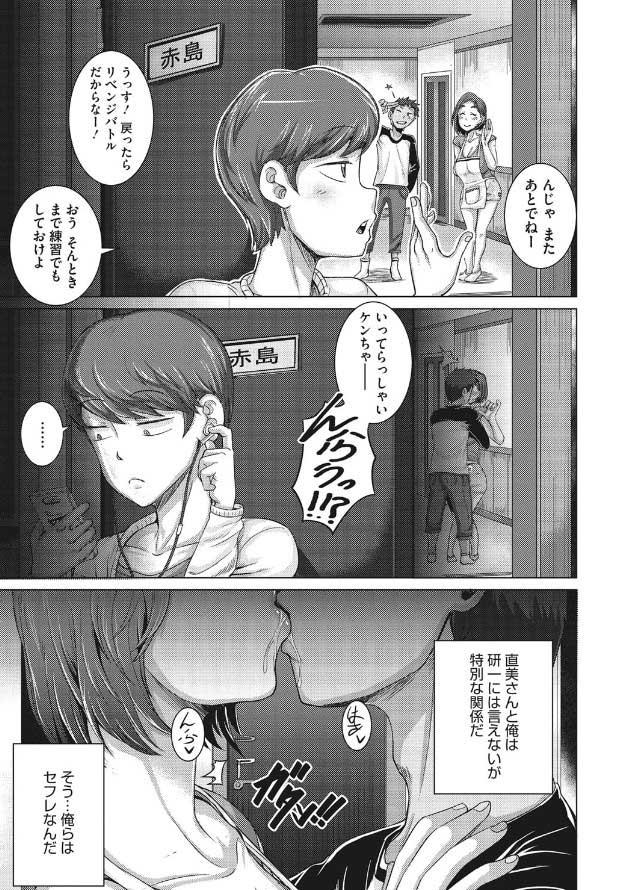 直美さんは俺のセフレを読んでみた感想
