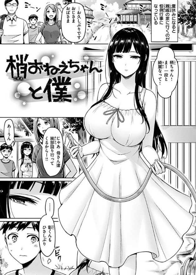 オクモト悠太氏のぱい♡ぱれーどを読んでみた感想