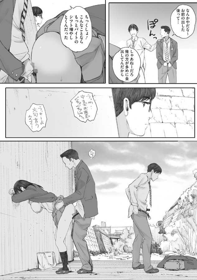 荒井啓氏の群青群像を読んでみた感想