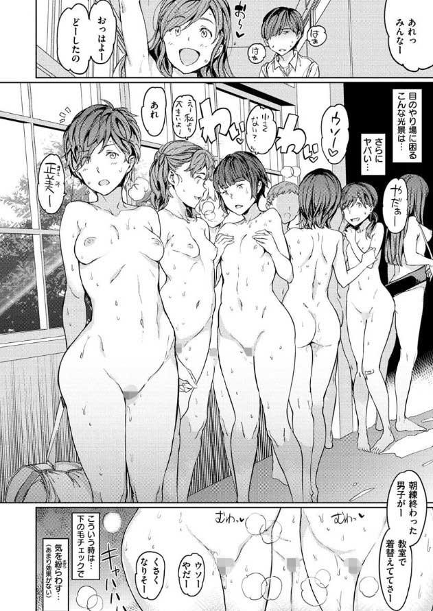 mogg氏の裸の学校を読んでみた感想
