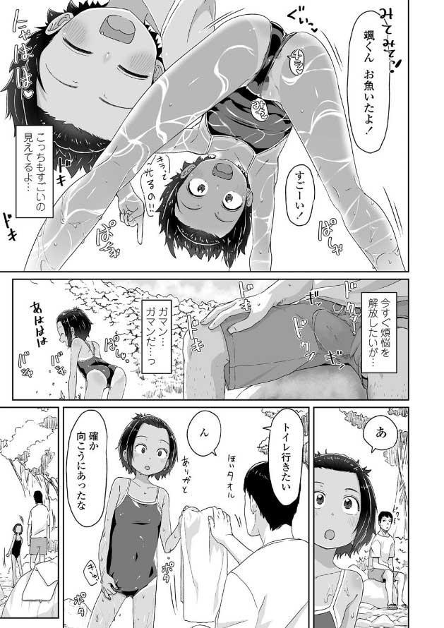 さつよ] ♡♡♡するオンナノコ