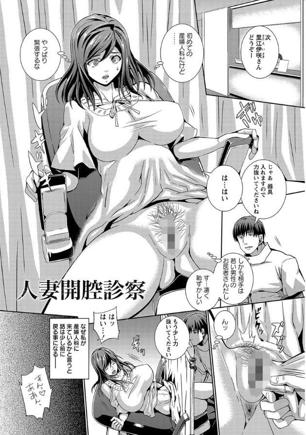 武蔵ダイチ] クリ姦絶頂グラマー