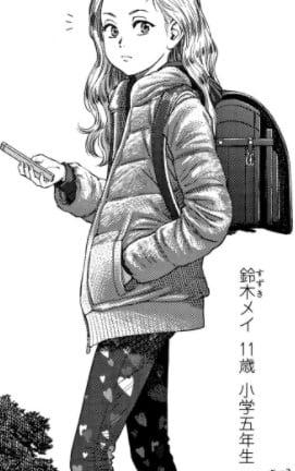 [東山翔] ガールラヴ・ダイアリー