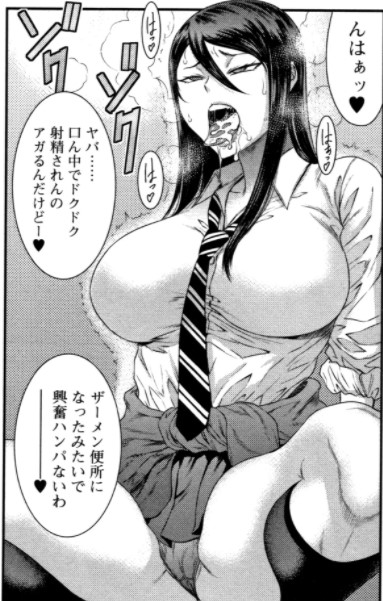 砂川多良] 放課後ギャルハメ肉便器