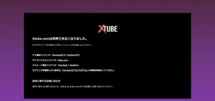 XTUBEは利用できなくなりました。