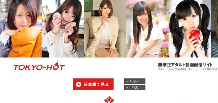 東京熱は優良な有料アダルトサイト