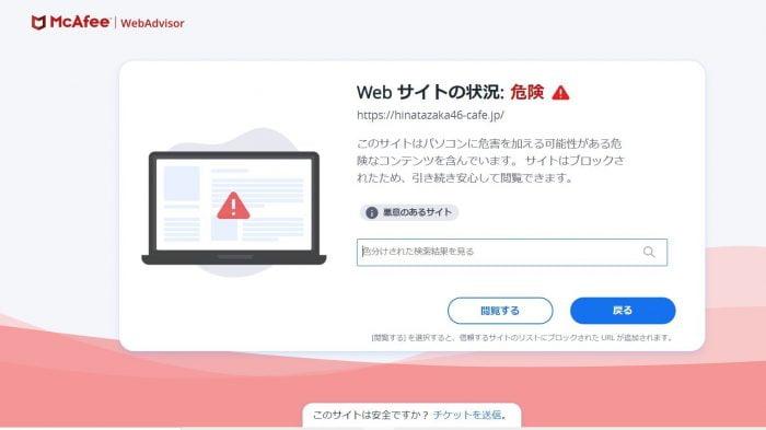 アダルトサイトの偽警告
