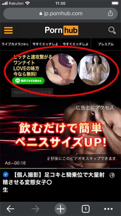 ポルノハブは危険