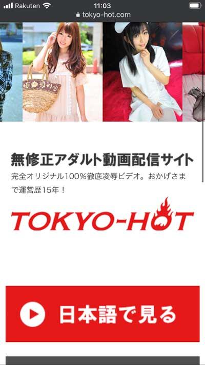 東京熱(TokyoHot)の入会方法